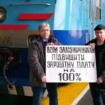 Залізничники зупинили рух поїздів з вимогою підвищення зарплат