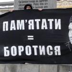 Досить безкарності: у Києві виступлять проти злочинів ультраправих
