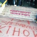 """""""Маніфест"""" Турчинова впроваджують в життя в одному з головних вишів країни"""