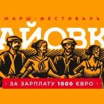 У Кривому Розі робітники вийдуть на марш за зарплату в 1000 євро