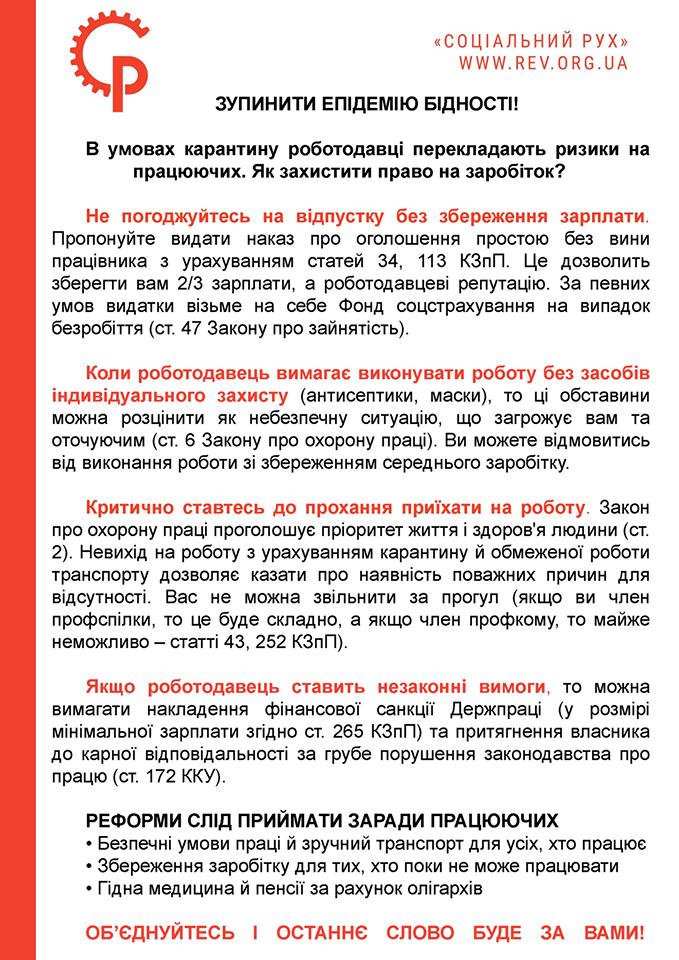 Listivka_Covid19
