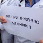 Незалежна профспілка лікарів надала оцінку медреформі