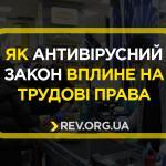 Як антивірусний закон вплине на трудові права