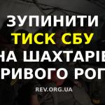 Зупинити тиск СБУ на шахтарів Кривого Рогу (ЗАЯВА)
