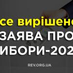 Все вирішено! Заява про вибори-2020