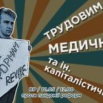 Першотравень проти пандемії реформ (АНОНС)