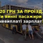 Проти подорожчання вартості проїзду в Києві