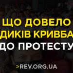 Що довело медиків Кривбасу до протесту?