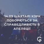 Шахтарі КЗРК поборються за справедливість в апеляції (АНОНС)