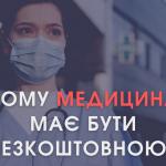 Чому медицина має бути безкоштовною?